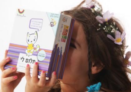 איך לבחור מתנות לילדים